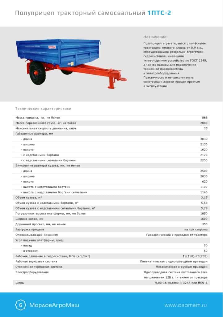 1ПТС-2 МордовАгроМаш