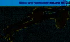 Шасси для тракторного прицепа 1ПТС- 2 МордовАгроМаш