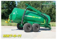 МЖТ Ф 11 тонн Машины для внесения жидких органических удобрений