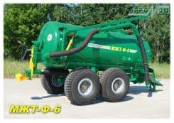 МЖТ Ф 6 Машины для внесения жидких органических удобрений
