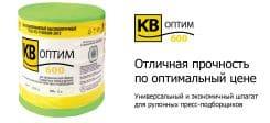 Шпагат КВ Оптим 600