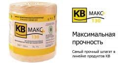 Шпагат КВ макс 130+