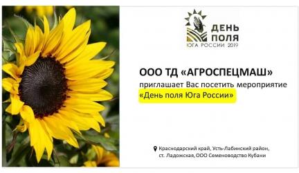 9 августа День поля юга России 2019