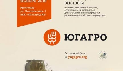 Выставка «ЮГАГРО 2019» 19-22 ноября 2019 года