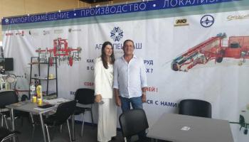 Выставка PRO ЯБЛОКО 2020