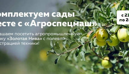 Выставка «Золотая нива» вместе с Агроспецмаш