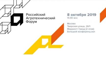 8 октября 2019 года VI Российский Агротехнический Форум