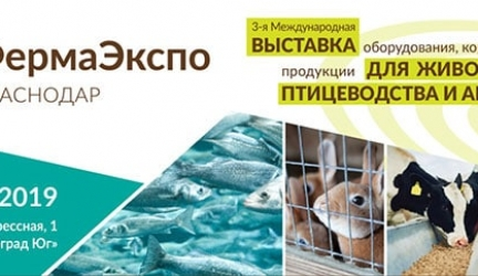 Выставка «ФермаЭкспо Краснодар» 23 — 25 октября 2019 года.